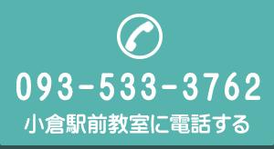 093-533-3762